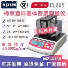 MZ-A150固体电子密度计