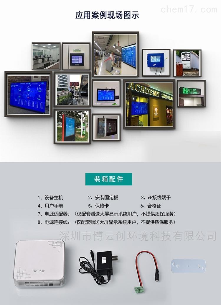 环境检测仪系统介绍图16