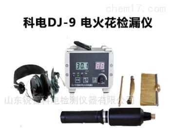 DJ-9脉冲电火花检漏仪检测仪管道防腐3