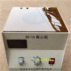 80-1A臺式電動離心機