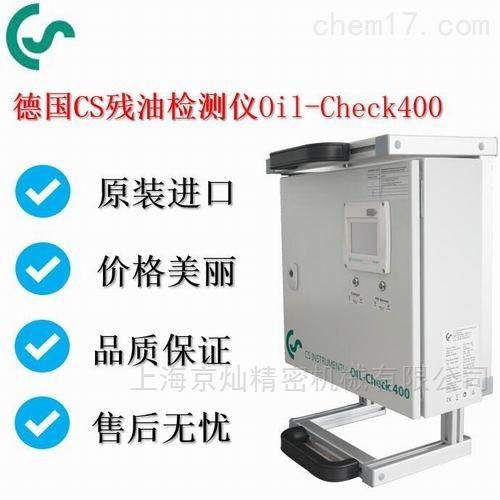 德国CS压缩空气残油检测仪Oil-Check400