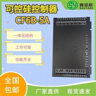 CF6B-5A可控硅触发控制器