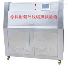 涂料耐紫外线辐照试验箱
