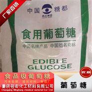 重庆葡萄糖厂家
