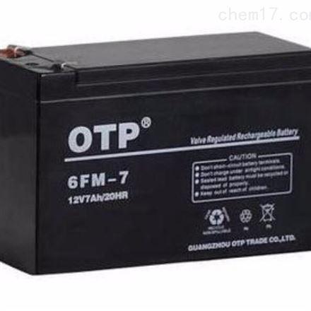 OTP 12V7AH 6FM-7  APCUPS电源专用蓄电池