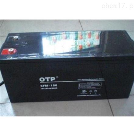 OTP 6FM-150 12V150AH UPS EPS直流屏电池