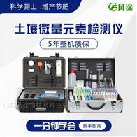 FT-Q8000-b土壤微量元素检测仪