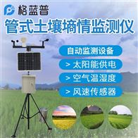 GLP-ZDSQ墒情自动监测设备