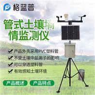 GLP-ZDSQ旱作农业物联网墒情自动监测设备