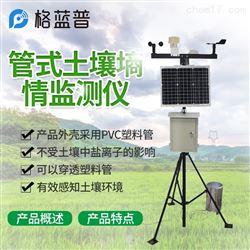 GLP-ZDSQ管式土壤墒情监测仪