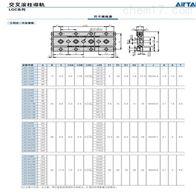 LSH、LGC、LRM吴忠亚德客线性滑轨参数厂家价格