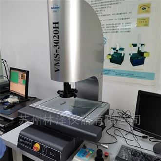 VMS-3020H全自动影像测量仪