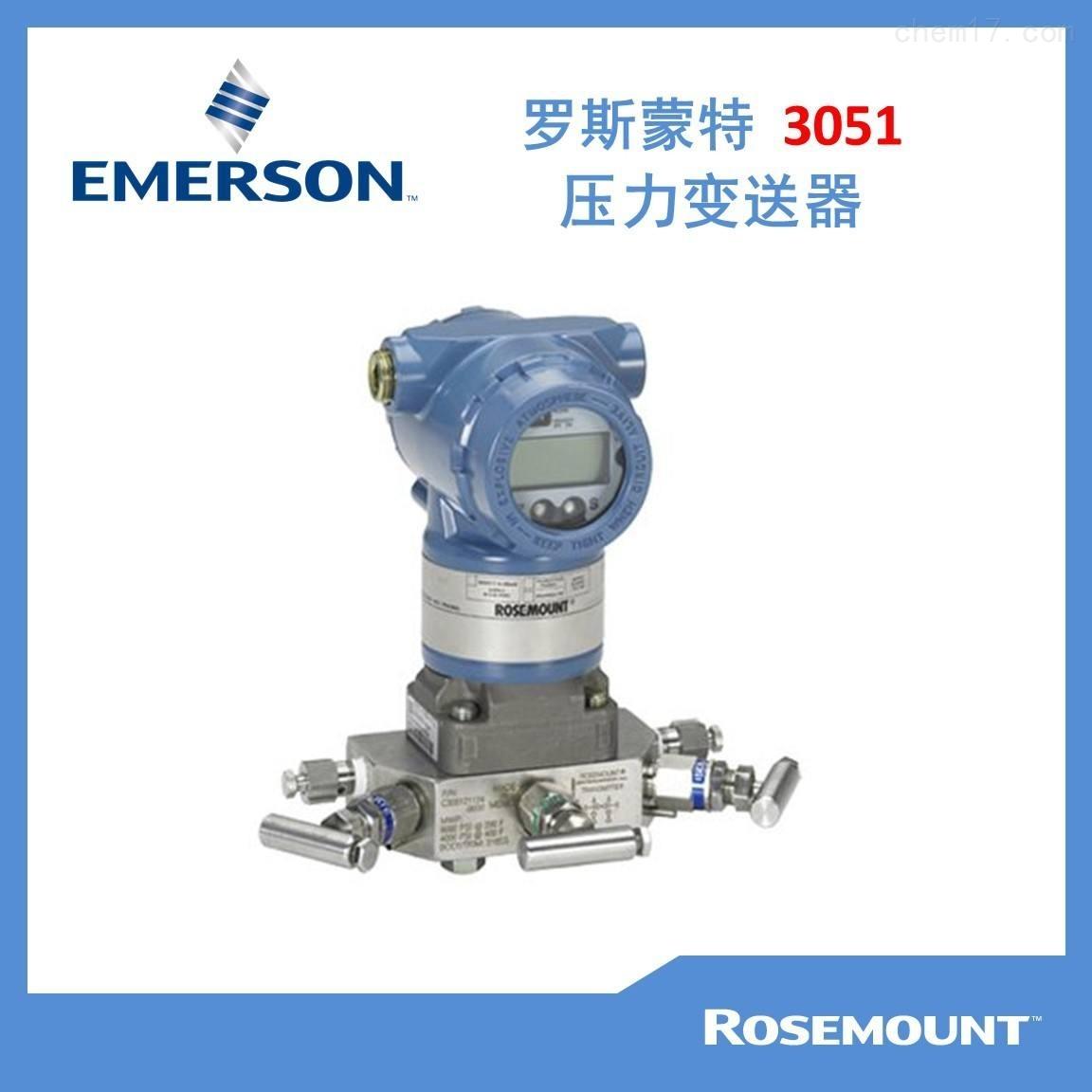 罗斯蒙特™ 3051 差压流量变送器