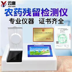 YT-NY24水果農藥殘留檢測儀器