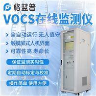 VOCs-8000voc在线监测报警设备生产厂家