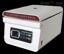 血小板抗體檢測交叉配型離心機