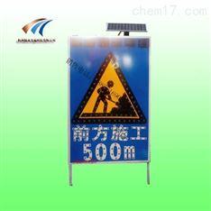 太阳能前方施工标志 交通指示标识价格
