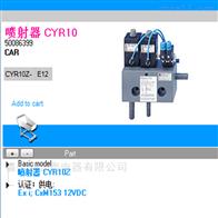 喷射器CYR10Z-E12CYR10Z-D08德国E+H分析仪传感器