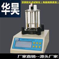 沥青软化点试验仪(电脑液晶高温打印)