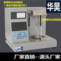 沥青软化点试验仪(电动升降)