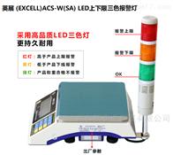 ACS-W-SAACS-W-3kg(SA)/6kg/15kg/30kg电子台称