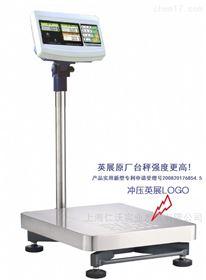 TCS-C-30kg英展TCS-C-60kg/150kg/300kg电子台秤