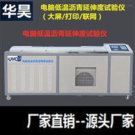 电脑低温沥青延伸仪 大屏