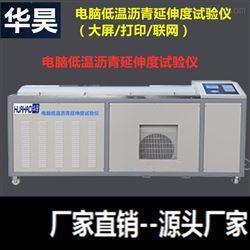 电脑低温沥青延伸度试验仪 大屏联网