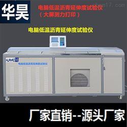 电脑低温沥青延伸度试验仪 测力