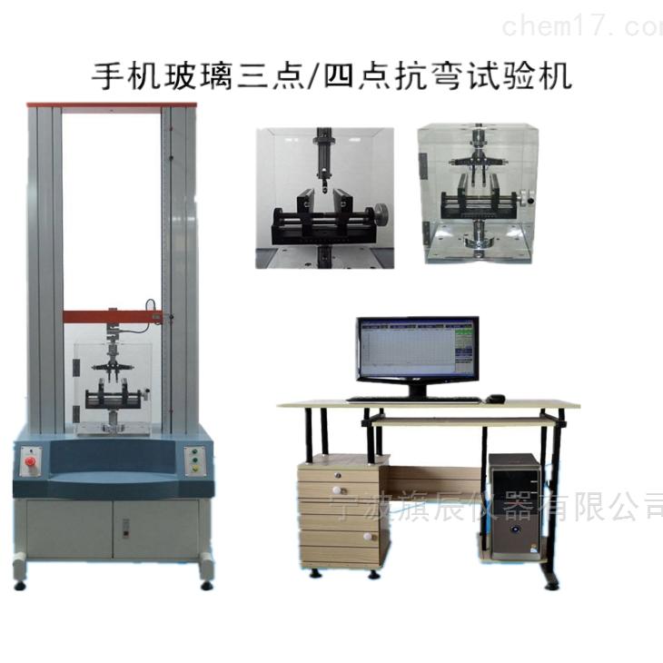 CPT4203微机控制四轴弯曲试验机