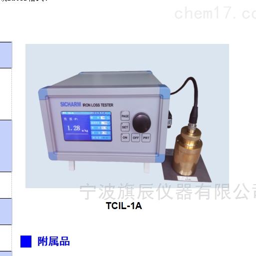 旗辰鐵損測試儀TCIL-1A