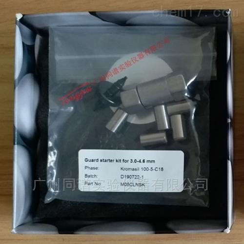 Kromasil 100-5-C18保护柱套M05CLNSK