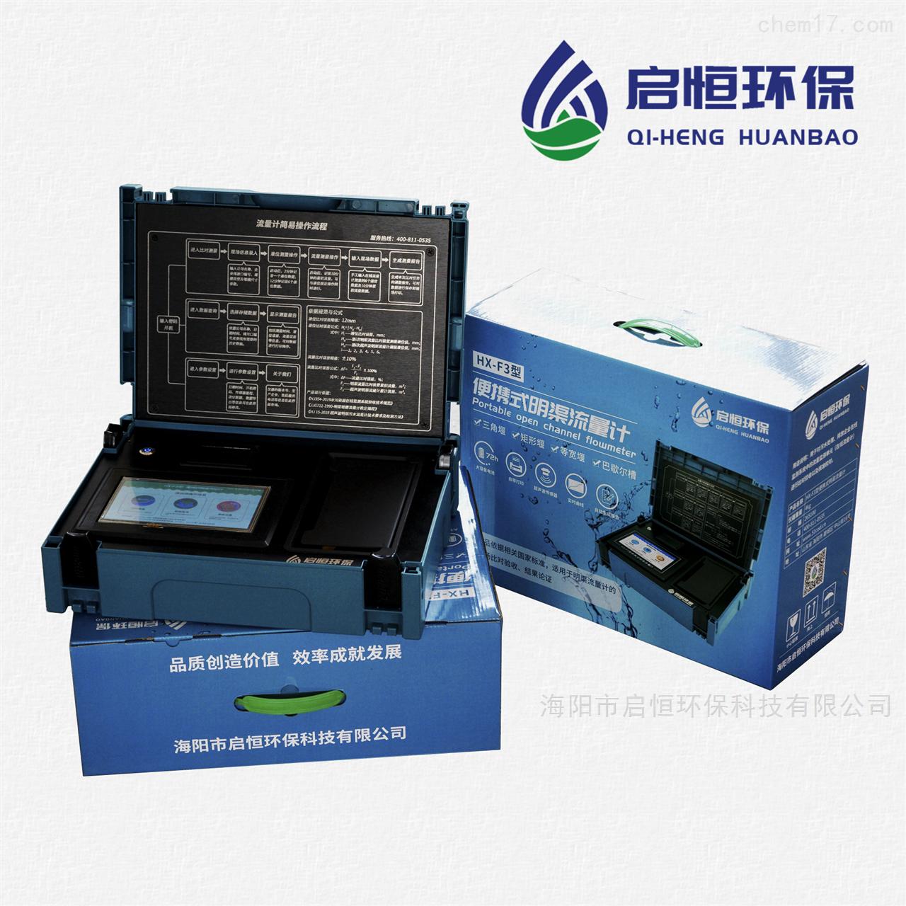 便携式超声波明渠流量计参照HJ354/355