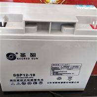 SSP12-18圣阳蓄电池SSP12-18品牌报价