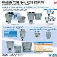 DM9琼山SMC过滤器原厂正品