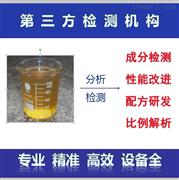 链条工业清洗剂成分检测技术