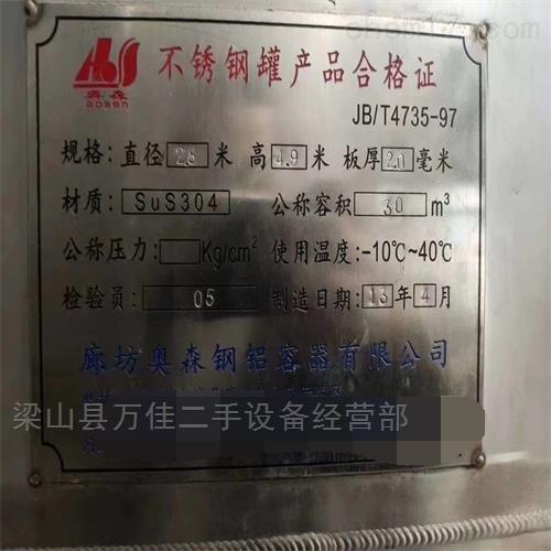工厂停产处理闲置不锈钢罐