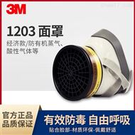 12033M防毒面具  1203面罩防有机蒸汽、酸性气体