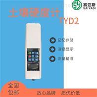 TYD-2土壤硬度检测仪