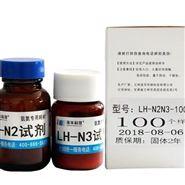 連華試劑  氨氮試劑 LH-N2N3