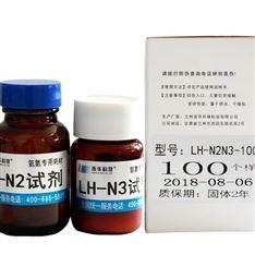 连华试剂  氨氮试剂 LH-N2N3