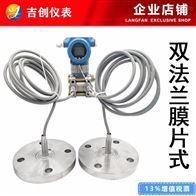 双法兰膜片式差压变送器厂家价格差压传感器