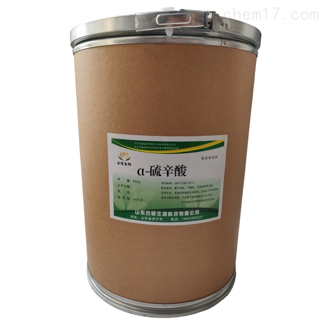 α-硫辛酸厂家价格500一公斤证件齐全