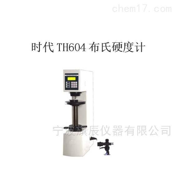 时代TH604布氏硬度计
