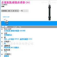 CAS40D-AA1A1A3+F2CAS40D-AA1C1B2+F2德国E+H氨氮传感器