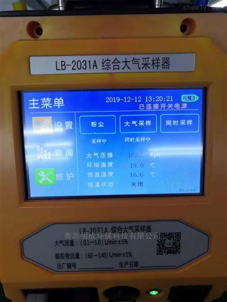 双路触摸彩屏版综合大气采样器内置电池