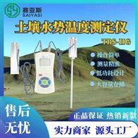 TRS-ⅡG土壤水势测定仪
