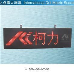 DPM-DZ-INT-5S柯力化點陣大屏幕DPM顯示器