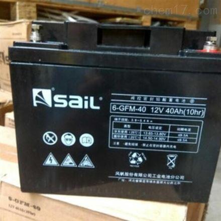 风帆蓄电池6-GFM-40 12V40AH UPS专用