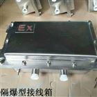 BXJ8050-G非標訂制304不銹鋼防爆接線箱廠家
